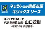 キリックスグループ ネッツトヨタ東名古屋