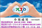 名古屋トヨペットグループ ネッツトヨタ名古屋㈱