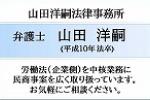 山田洋嗣法律事務所