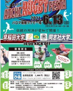 愛知県ラグビー祭 チラシ